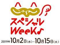 じゃらんスペシャルWEEK♪10/2~10/15