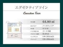 【エグゼクティブツイン/64.80平米】ノースウイング棟2階