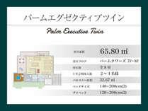 【パームエグゼクティブツイン/65.80平米】パームタワーズ棟7~8階