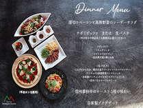 HOTEL KARUIZAWA CROSS信州蓼科牛と本格イタリアンのディナー付プラン
