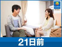 ◆21日前予約限定プラン◆