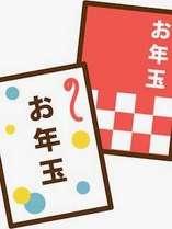 【期間限定】☆☆☆お年玉特別プラン☆☆☆