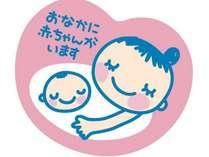 仙郷は妊婦さんのご旅行を応援しております♪