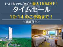 【クラブフロア・タイムセール!】10月14日までのご予約で、1月31日までの宿泊が最大15%OFF!