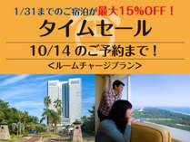 【タイムセール!】10/14までのご予約で、1月31までの宿泊が基本室料プランからの最大15%OFF
