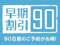 早期割引90【夕食・朝食付】ディナー食べ放題&90分ドリンク飲み放題