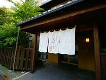 強羅にごりの湯宿 のうのう箱根◆じゃらんnet