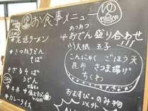◆うら湯:朝食のみの方でもお召し上がりいただけます。