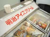 ◆うら湯:バリエーション豊富なアイスクリーム