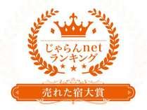 じゃらんnetランキング2018 売れた宿大賞 鹿児島県11~50室部門 3位
