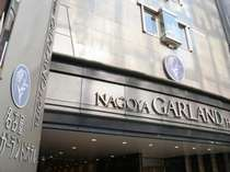■名古屋ガーランドホテル外観