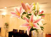 安心の24時間対応のフロントロビーでは百合の花が皆様をお迎えいたします。