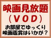VODカード(1000円)が付いたプランです!お好きな時にお好きな映画を見れちゃいます~♪
