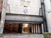 名古屋ガーランドホテル・外観