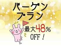 不動の人気ナンバー1プラン☆ 毎日、室数を限定して販売です!早いもの勝ちですよ~!