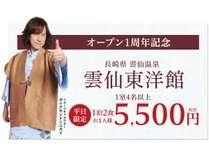 【雲仙東洋館☆1周年記念】4名宿泊で最大2,000円おトク!