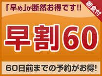 早割り60(朝食付き)