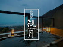 【お部屋のご案内】 [特別室◇観月-KANGETSU-]