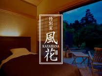 【お部屋のご案内】 [特別室◇風花-KAZAHANA-]