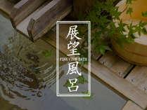 【お風呂のご案内】 [展望風呂]