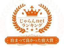 泊ってよかった宿ランキング 福井県 50室以下部門 第1位