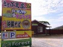ゲストハウス Forest