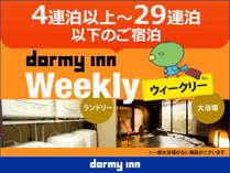 【Weekly】出張応援◆おいしい朝食バイキング付き◆連泊プラン《4泊~29泊》【天然温泉大浴場完備】