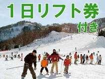 平日限定★今庄365スキー場リフト1日券&昼食券付き!