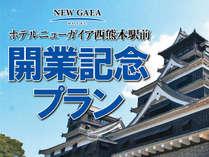 ホテルニューガイア西熊本駅前オープン記念