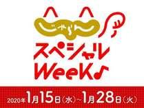★1/15~1/28★【じゃらんスペシャルウィーク】開催中!!