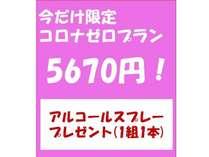 今だけ限定の5670円プラン
