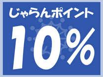 宿泊代金の10%ポイント還元!