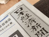 経済情報をいち早く、わかりやすくお届けする日本経済新聞