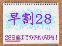 【早割28】28日前までの早期予約がお得!