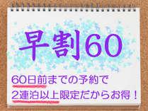 【早割60】60日前までの早期予約で2連泊以上の予約限定だからお得!