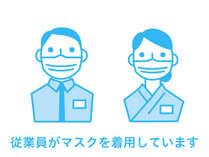 スタッフは全員マスク着用でお客様をお迎えいたします
