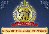 じゃらんアワード2017売れた宿大賞受賞!