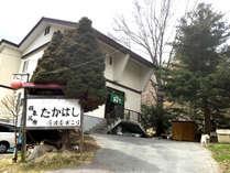 *外観(春~秋)一例/名湯の北湯沢温泉にあるグルメ&天然温泉のある民宿たかはしへようこそ!