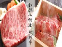 和歌山県特産のブランド牛「熊野牛」!きめ細かな繊維の極上黒毛和牛です。