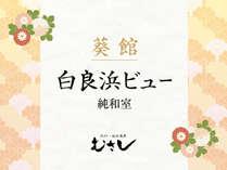 【葵館 白良浜ビュー純和室】