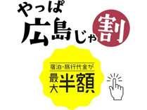 広島県在住者対象
