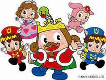 おもちゃ王国の仲間達