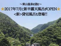 【'17年7月半露天風呂OPEN記念】<新>貸切風呂を半額☆モニタープラン(※先着14組様限定!)