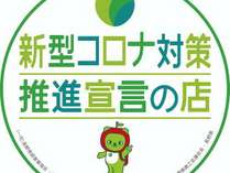 長野県「新型コロナ対策推進宣言」登録施設