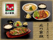 ◆2食付♪和or洋食選べる朝食&選べる夕食おすすめプラン◆~2014年5月1日より新メニュー登場~