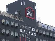 Hotel Raizan 外観写真