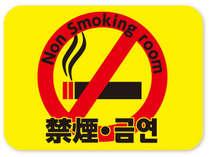 禁煙プランもございます。館内は喫煙フロア1フロアを除き全て禁煙です。