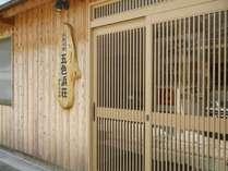 浜風の宿 五色浜荘 かとう別館