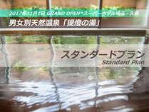 【スタンダードプラン】150cm幅ワイドベッド