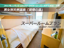 【スーパールームプラン】ロフト型2段ベット付のツイン部屋